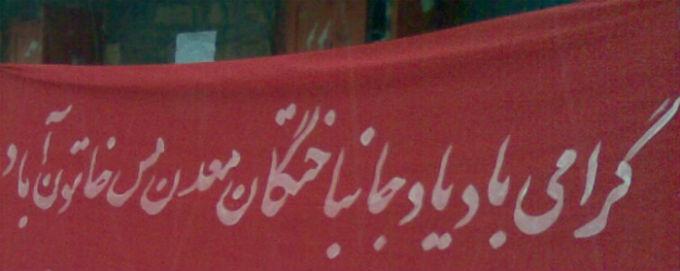 اعلامیه سالگرد کشتار کارگران خاتون آباد