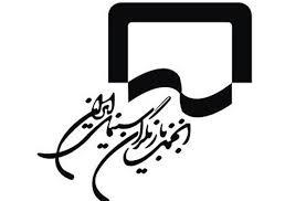 بیانیه انجمن بازیگران سینمای ایران در مورد اظهارات اخیر یکی از اعضای شورای شهر تهران