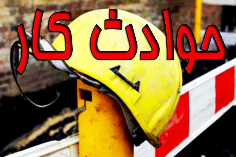 مرگ کارگر 20 ساله افغانستانی زیر آوار در حکیمیه