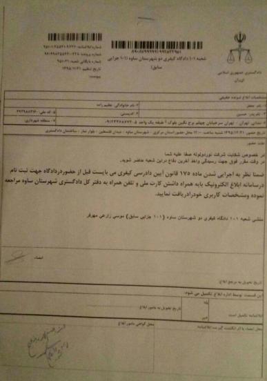 علی رغم صدور 17 سال زندان بر علیه جعفر عظیم زاده به دلیل فعالیتهای صنفی ،باز هم پرونده ایی دیگر و دادگاهی دیگر
