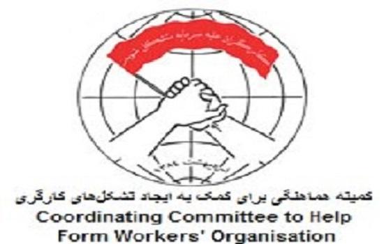 کمیته هماهنگی برای کمک به ایجاد تشکل های کارگری «کارگران و دستمزد ٩٦»