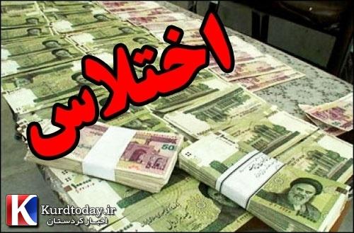 به گزارش خبرگزاری دولتی کار ایران - ایلنا در تاریخ روزجمعه ۲۷اسفند۱۳۹۵ آمده است: ( ع ر ) گفت: مدیران این موسسه مالی و اعتباری، باز فریبم دادند و دوباره به حرفها و قول و قرارشان، پایبند نماندند