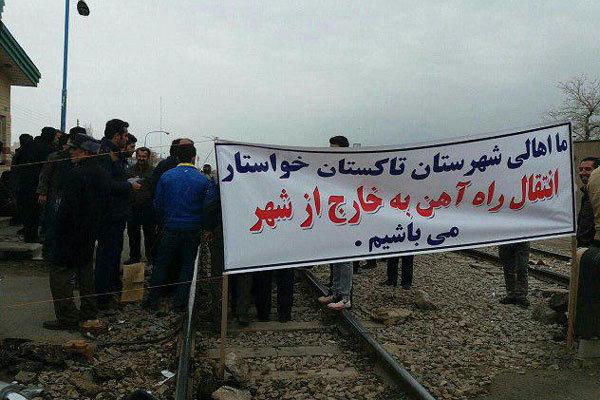 جمعی از مردم شهرستان تاکستان در اعتراض به عبور ریل راه آهن از مسیر داخل شهر امروز برای چند دقیقه عبور قطار عبوری از داخل شهر را متوقف کردند.