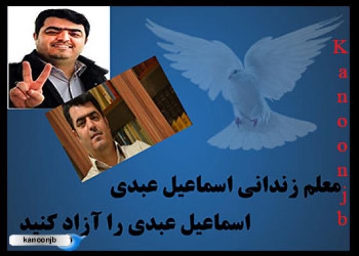 به گزارش خبرنگار ایلنا، در روزهای گذشته کمپینی در فضای مجازی برای آزادی اسماعیل عبدی به راه افتاده است. از قرار معلوم در این کمپین که به همت فعالان صنفی راهاندازی شده تا کنون بیش از دوازده هزار نفر شرکت کردهاند.