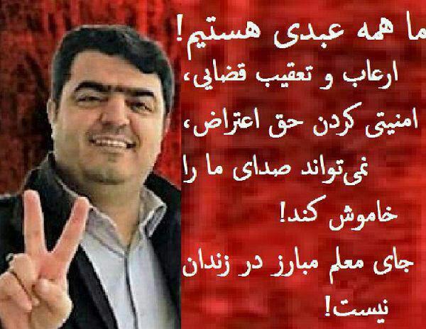 به نوشته سایت سندیکای کارگران شرکت واحد اتوبوسرانی تهران و حومه، شنبه ۳۰ ارديبهشت ۱۳۹۶ آمده است : با گذشت بیست روز از اعتصاب غذای اسماعیل عبدی جان ایشان با مخاطرات جدی مواجه است. این معلم زندانی به دلیل دفاع از حقوق صنفی خود و همکارانش محکوم به شش سال حبس شده است و در حال حاضر در بند ۳۵۰ زندان اوین در حال گذراندن محکومیتش است