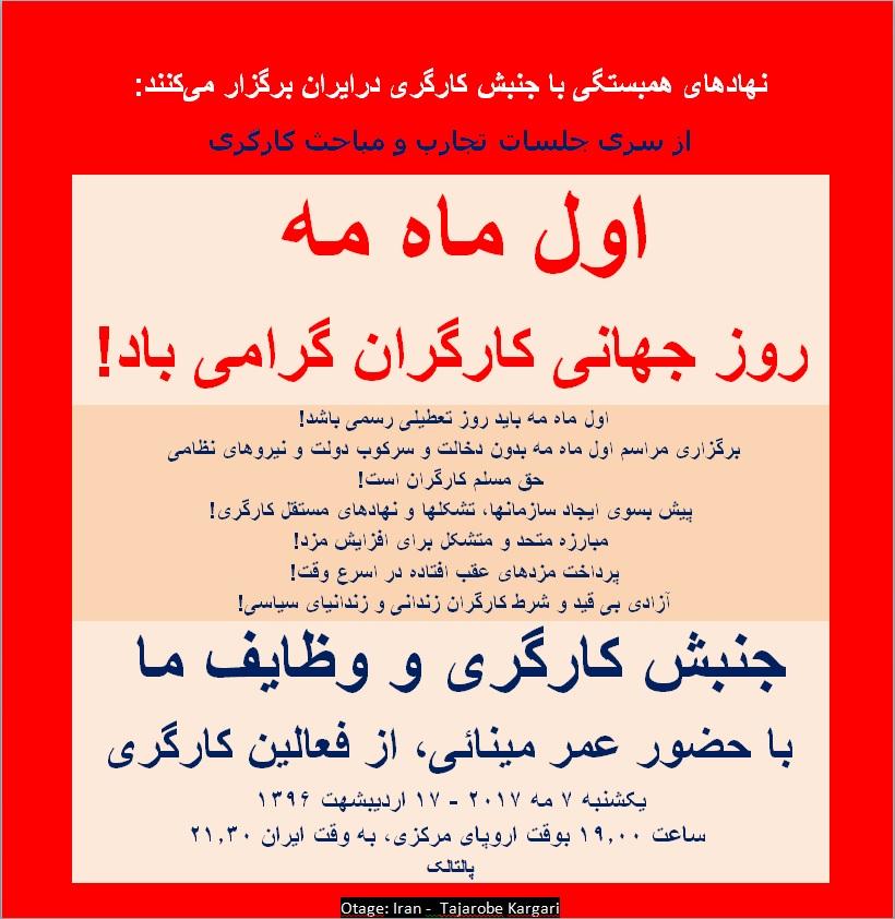 نهادهای همبستگی با جنبش کارگری درایران برگزار میکنند: از سری جلسات تجارب و مباحث کارگری اول ماه مه