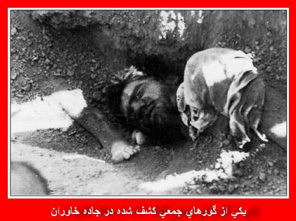 عفو بینالملل و عدالت برای ایران در اطلاعیهای مشترک از تخریب یک گور جمعی در اهواز، جنوب غربی ایران که حاوی بقایای حداقل ۴۴ نفر که در تابستان ۱۳۶۷ به صورت فرا قضایی اعدام شدند است، ابراز نگرانی کرده و هشدار دادهاند که این اقدامات موجب از بین رفتن شواهد جرم و امکان دادخواهی خواهد شد.