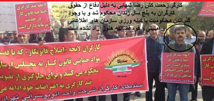 بر اساس گزارش سندیکای کارگران شرکت واحد اتوبوسرانی تهران و حومه، رضا شهابی عضو هیئت مدیره سندیکای این واحد، برای جلوگیری از ضبط ملک وثیقه گذار توسط دادستانی همراه با تعدادی از اعضای سندیکا و خانواده و دوستان ساعت شش و بیست دقیقه بعد از ظهر روز هفدهم مرداد به زندان رجایی شهر مراجعه کرد و در نهایت در روز 18 مرداد در زندان رجائی شهر زندانی شد. در اطلاعیه دیگری از این سندیکای آمده است؛ با وجود اینکه مرخصی پزشکی جزء ایام زندان محسوب میشود دادستانی پنج ماه از مرخصی پزشکی این کارگر حقطلب زندانی را که پیش از این مورد تایید پزشکی قانونی قرار گرفته بود؛ غیبت محسوب کرده است. علاوه بر این در حین گذراندن زندان با پرونده سازی مجدد، دادگاه شهابی را یکسال دیگر محکوم به حبس کرده است که بلافاصله پس از محکومیت قبلی به اجرا در میآید و شهابی باید یکسال و پنج ماه دیگر و تا مورخ 18/10/97 در زندان باشد.